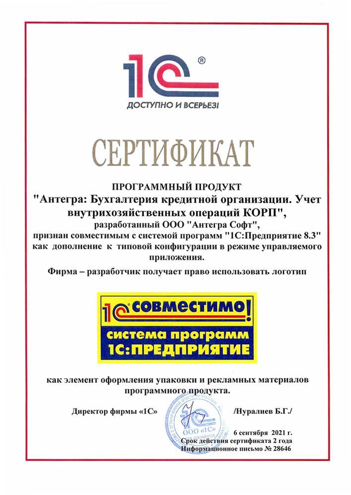 Совместимо Антегра Бухгалтерия кредитной организации Учет внутрихозяйственных операций КОРП
